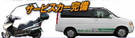 service-car