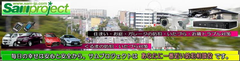 カーセキュリティ サムプロジェクト横浜